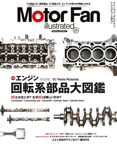 Motor Fan illustrated Vol.117-電子書籍