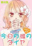 AneLaLa 今日の婚のダイヤ story03-電子書籍