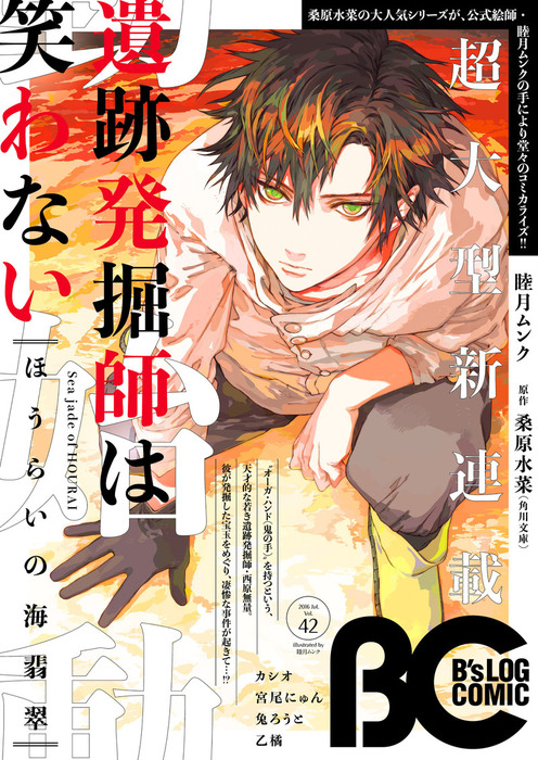 B's-LOG COMIC 2016 Jul. Vol.42拡大写真