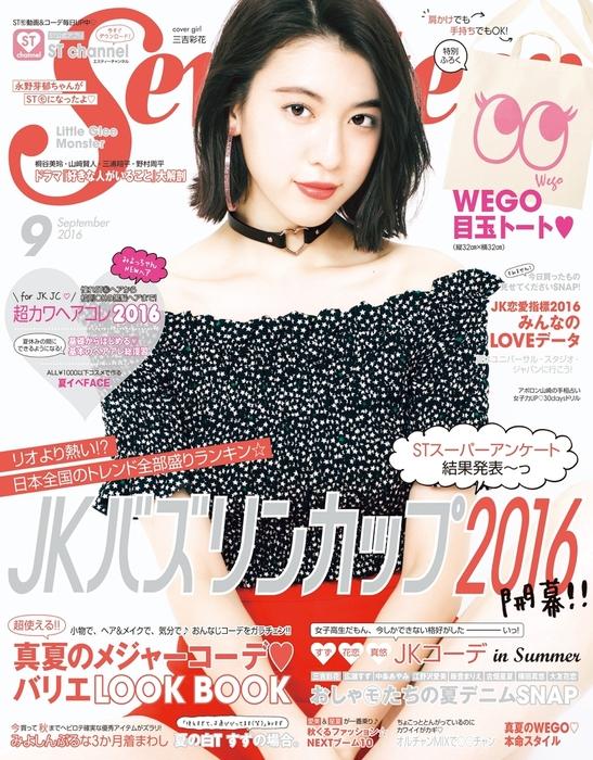 Seventeen 2016年9月号拡大写真