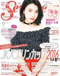 Seventeen 2016年9月号-電子書籍