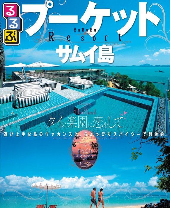るるぶプーケット サムイ島(2016年版)拡大写真