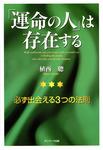 「運命の人」は存在する-電子書籍