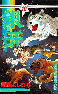 銀牙―流れ星 銀― 第10巻-電子書籍