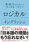 ロジカルイングリッシュ-電子書籍