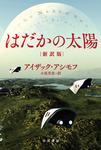 はだかの太陽〔新訳版〕-電子書籍