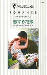 恋する花嫁-電子書籍