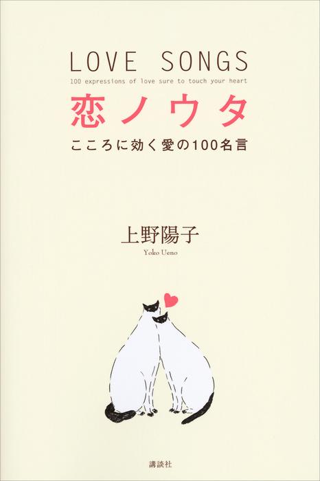 恋ノウタ こころに効く愛の100名言拡大写真