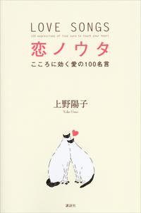 恋ノウタ こころに効く愛の100名言-電子書籍