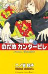 のだめカンタービレ(1)-電子書籍