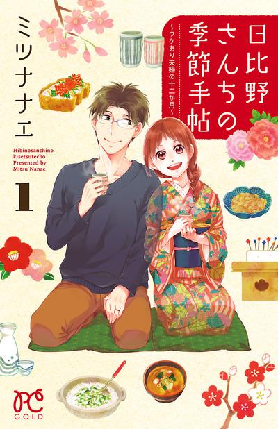 日比野さんちの季節手帖~ワケあり夫婦の十二か月~ 1-電子書籍