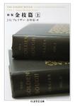 初版 金枝篇 上-電子書籍