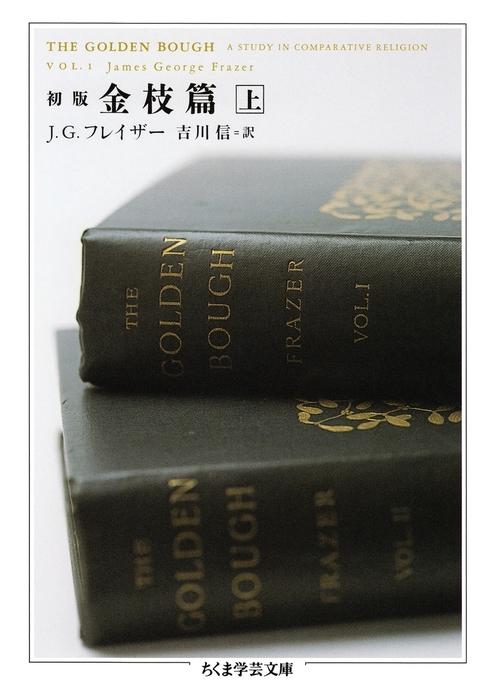 初版 金枝篇 上-電子書籍-拡大画像