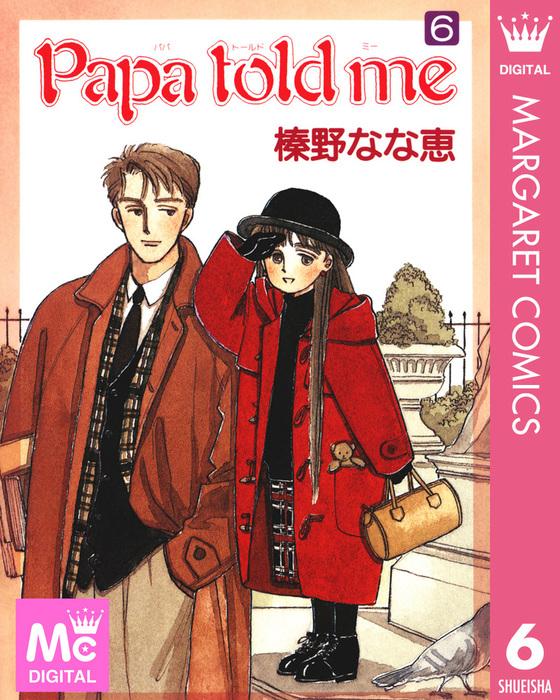 Papa told me 6-電子書籍-拡大画像