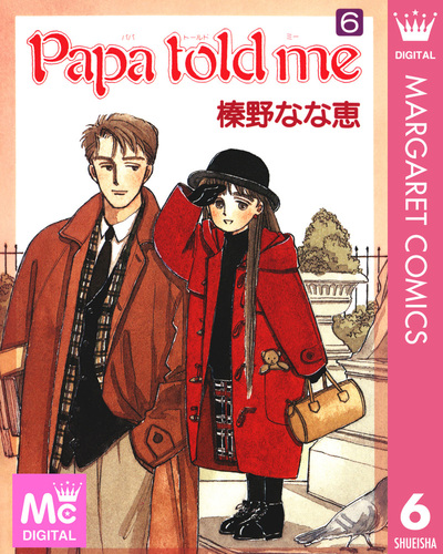 Papa told me 6-電子書籍