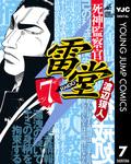 死神監察官雷堂 7-電子書籍