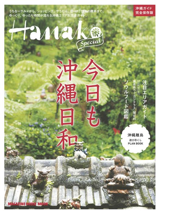 Hanako SPECIAL 今日も沖縄日和拡大写真