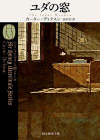 ユダの窓-電子書籍