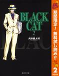 BLACK CAT【期間限定無料】