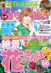 KansaiWalker関西ウォーカー 2016 No.12-電子書籍