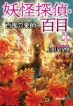 妖怪探偵・百目3~百鬼の楽師~-電子書籍