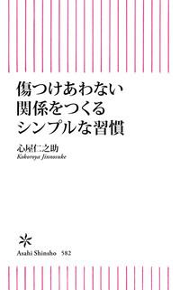 傷つけあわない関係をつくるシンプルな習慣-電子書籍