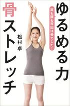 骨ストレッチ(文春e-book)