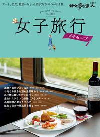 女子旅行 プチセレブ-電子書籍