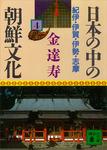 日本の中の朝鮮文化(4)-電子書籍