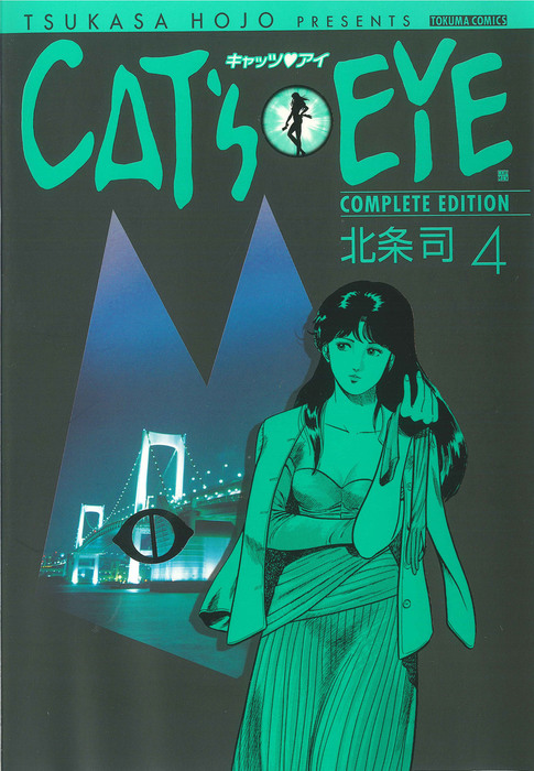 CAT'S EYE 4巻拡大写真