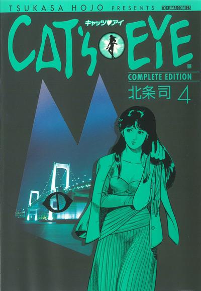CAT'S EYE 4巻-電子書籍