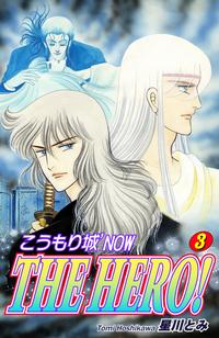 こうもり城 'NOW THE HERO!(3)