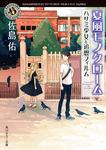 夏風モノクローム ハサミ少女と追想フィルム-電子書籍