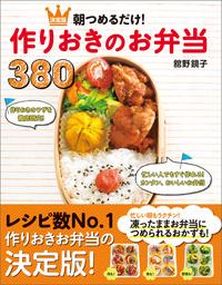 朝つめるだけ!作りおきのお弁当380-電子書籍