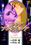 クラブアンダルシア 1-電子書籍
