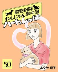 ハートのしっぽ50-電子書籍