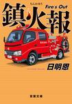 鎮火報 Fire's Out-電子書籍