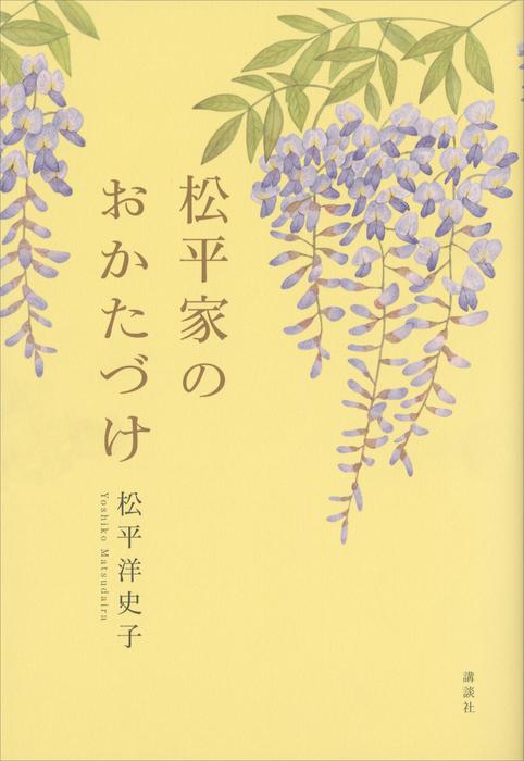 松平家のおかたづけ-電子書籍-拡大画像