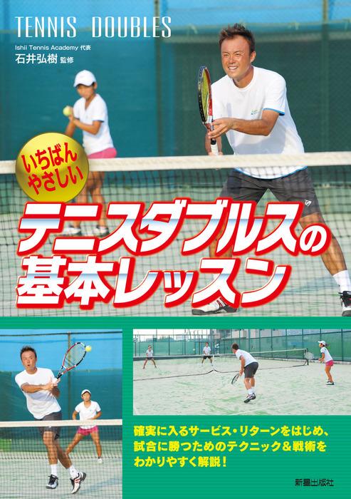 テニスダブルスの基本レッスン拡大写真