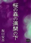 桜の森の満開の下-電子書籍
