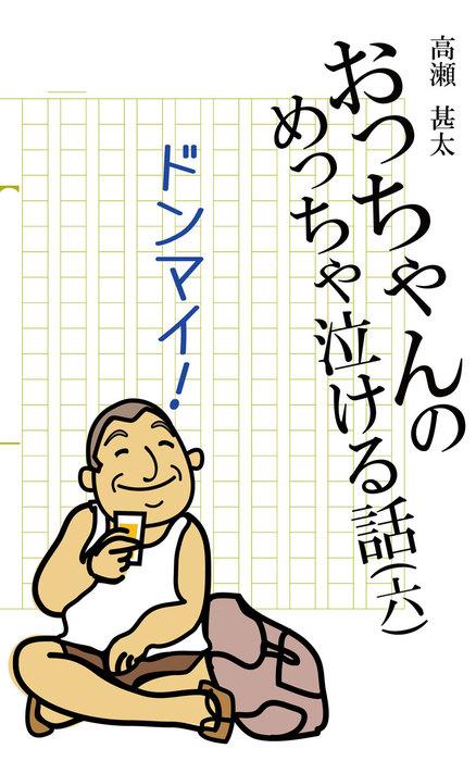 おっちゃんのめっちゃ泣ける話(六) ドンマイ!拡大写真