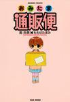 おみたま通販便 (1)-電子書籍