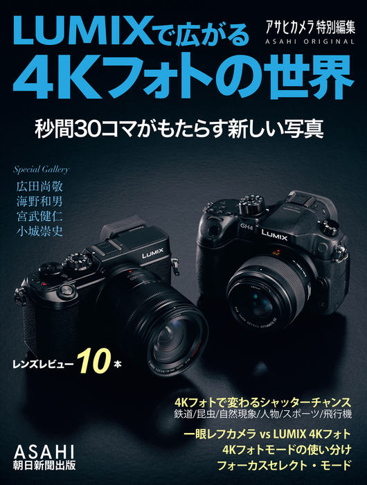 LUMIXで広がる4Kフォトの世界拡大写真