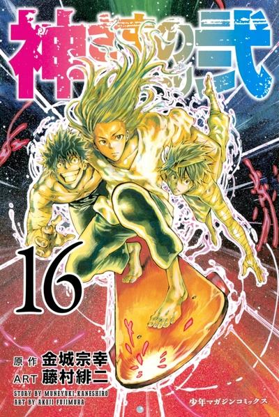 神さまの言うとおり弐(16)-電子書籍