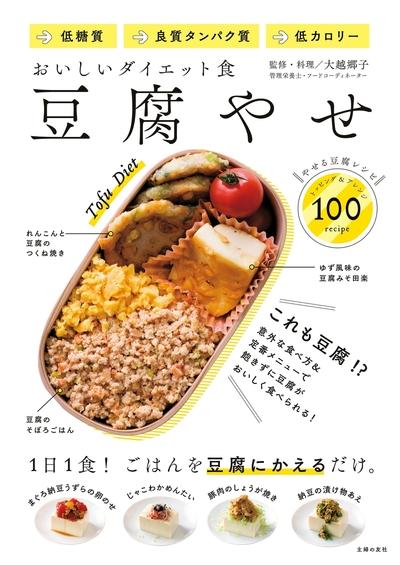 豆腐やせ-電子書籍
