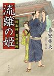流離の姫 用心棒 若杉兵庫-電子書籍