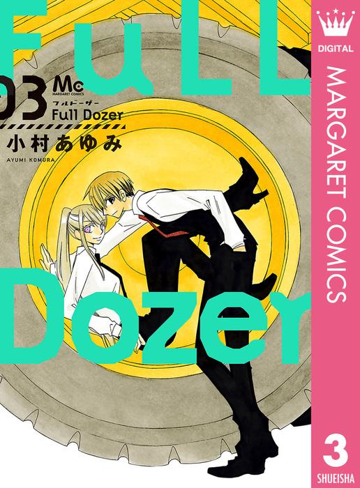 Full Dozer 3拡大写真