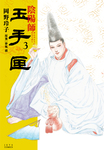 陰陽師 玉手匣 3巻-電子書籍