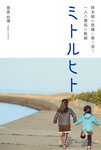 ミトルヒト 終末期の悲嘆に寄り添う一人の僧侶の軌跡-電子書籍
