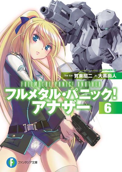 フルメタル・パニック! アナザー6-電子書籍